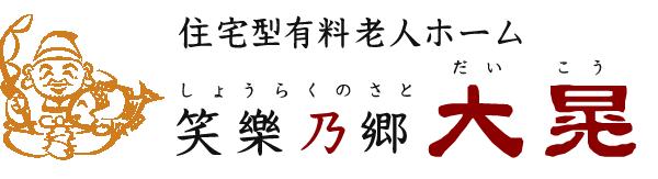 羽島市の老人ホーム、認知症サポート住宅型有料老人ホーム 笑樂乃郷 大晃